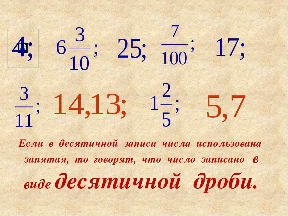 Если в десятичной записи числа использована запятая, то говорят, что число за...
