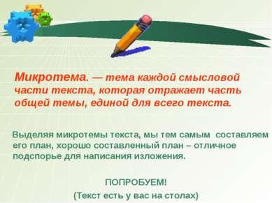 Выделяя микротемы текста, мы тем самым составляем его план, хорошо составленн...