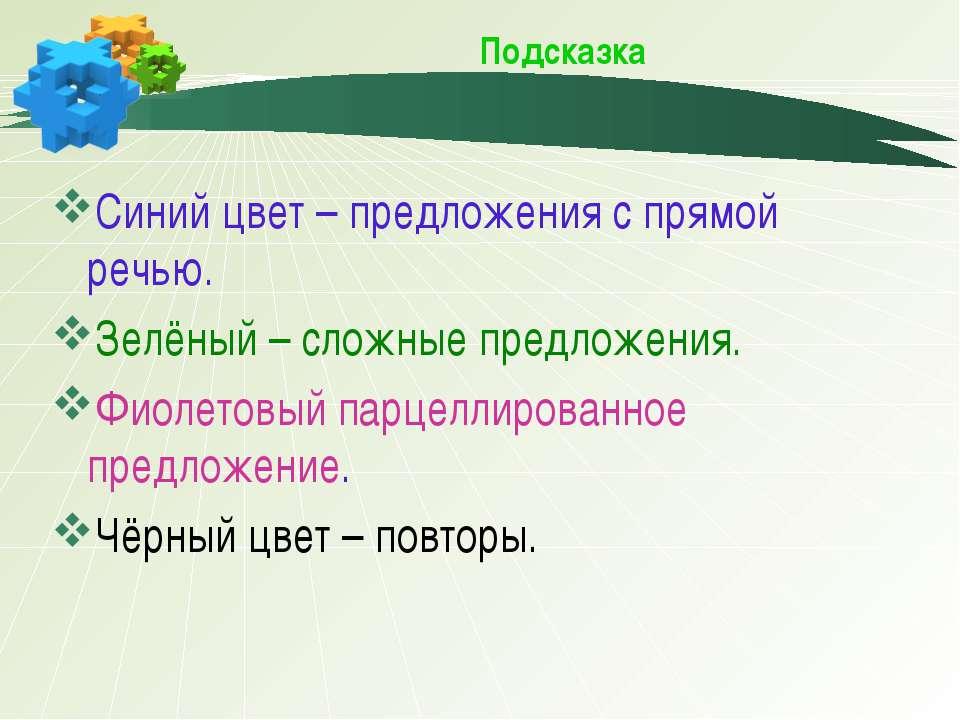 Подсказка Синий цвет – предложения с прямой речью. Зелёный – сложные предложе...