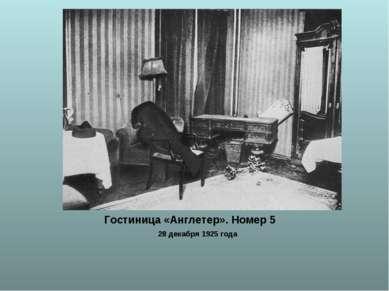 Гостиница «Англетер». Номер 5 28 декабря 1925 года