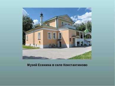 Музей Есенина в селе Константиново