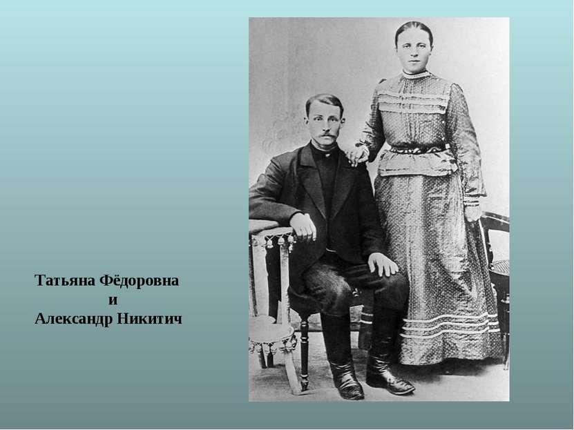 Татьяна Фёдоровна и Александр Никитич