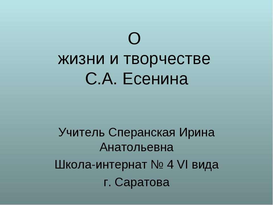 О жизни и творчестве С.А. Есенина Учитель Сперанская Ирина Анатольевна Школа-...