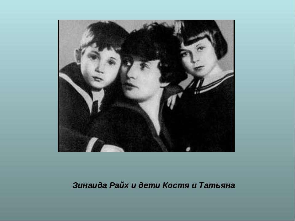 Зинаида Райх и дети Костя и Татьяна