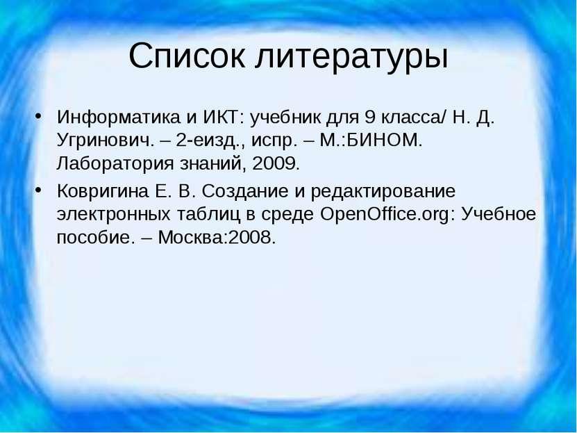 Список литературы Информатика и ИКТ: учебник для 9 класса/ Н. Д. Угринович. –...