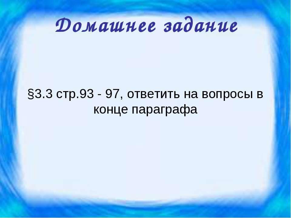 §3.3 стр.93 - 97, ответить на вопросы в конце параграфа Домашнее задание