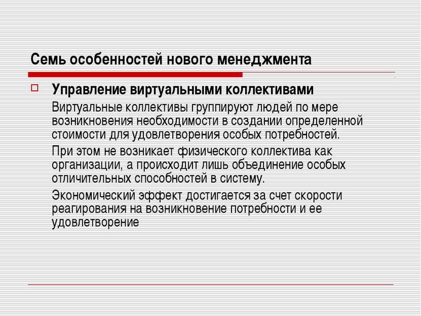 Семь особенностей нового менеджмента Управление виртуальными коллективами Вир...