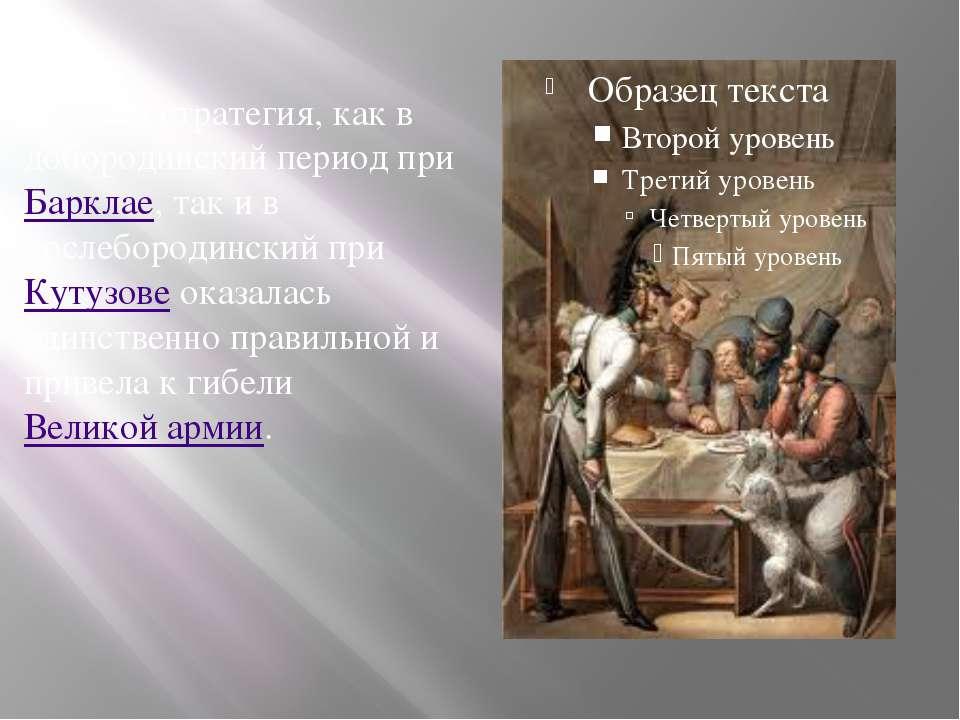 Русская стратегия, как в добородинский период приБарклае, так и в послебород...