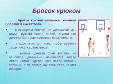 Бросок крюком Бросок крюком является важным броском в баскетболе. в исходном ...