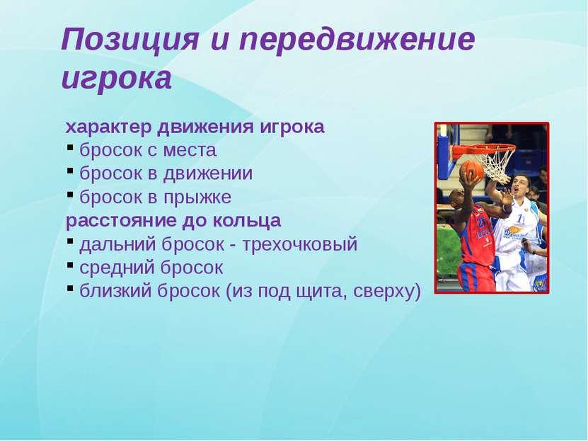 Позиция и передвижение игрока характер движения игрока бросок с места бросок ...