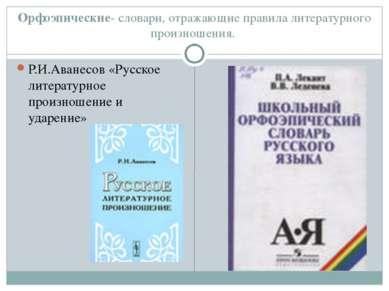 Орфоэпические- словари, отражающие правила литературного произношения. Р.И.Ав...