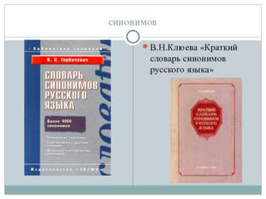 синонимов В.Н.Клюева «Краткий словарь синонимов русского языка»
