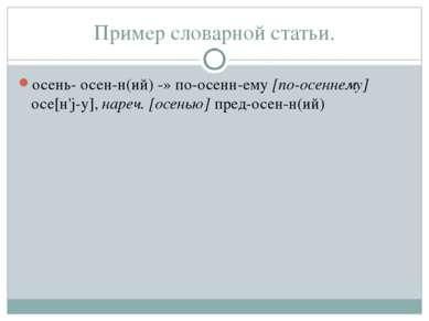Пример словарной статьи. осень- осен-н(ий) -» по-осенн-ему [по-осеннему] осе[...