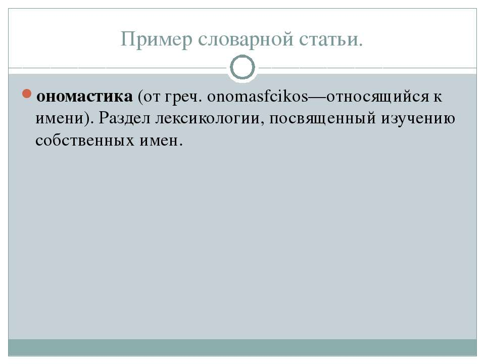 Пример словарной статьи. ономастика (от греч. onomasfcikos—относящийся к имен...