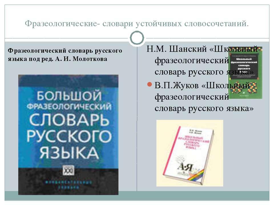 Фразеологические- словари устойчивых словосочетаний. Н.М. Шанский «Школьный ф...