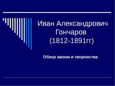 Иван Александрович Гончаров (1812-1891гг) Обзор жизни и творчества