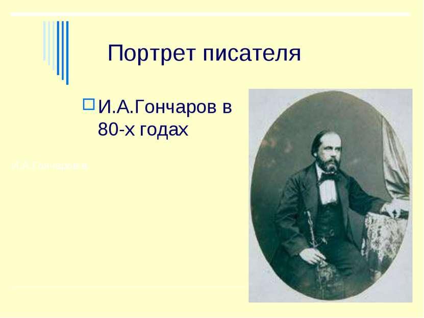 Портрет писателя. И.А.Гончаров в 80-х годах И.А.Гончаров в