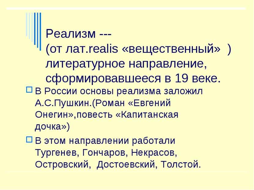Реализм --- (от лат.realis «вещественный» ) литературное направление, сформир...
