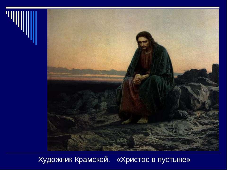 Художник Крамской. «Христос в пустыне»