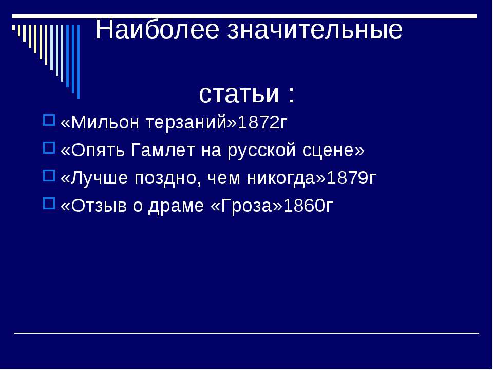 Наиболее значительные статьи : «Мильон терзаний»1872г «Опять Гамлет на русско...