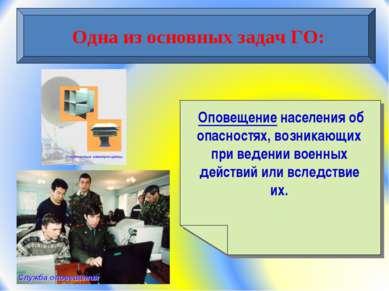 Одна из основных задач ГО: Оповещение населения об опасностях, возникающих пр...