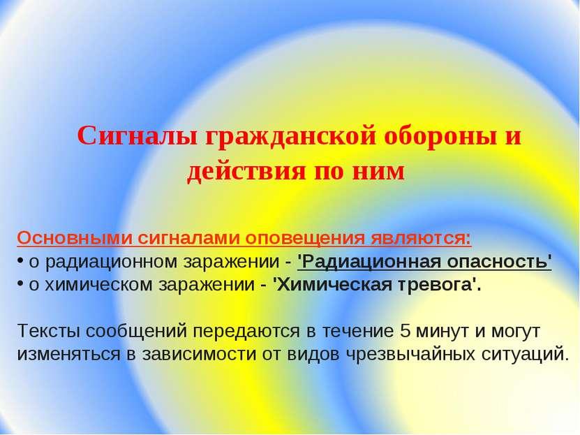 Сигналы гражданской обороны и действия по ним Основными сигналами оповещения ...