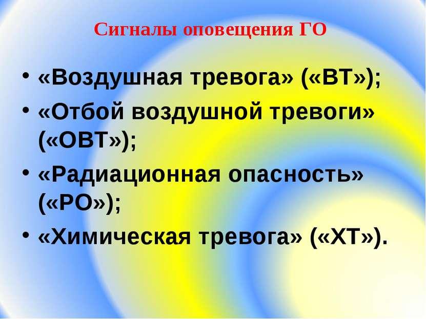 Cигналы оповещения ГО «Воздушная тревога» («ВТ»); «Отбой воздушной тревоги» (...