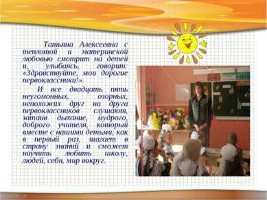 Татьяна Алексеевна с теплотой и материнской любовью смотрит на детей и, улыба...