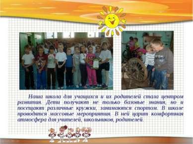 Наша школа для учащихся и их родителей стала центром развития. Дети получают ...