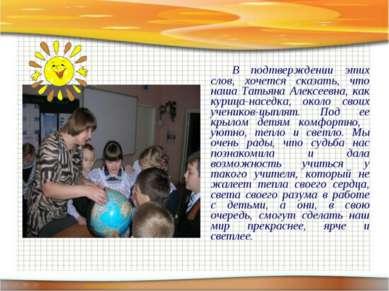 В подтверждении этих слов, хочется сказать, что наша Татьяна Алексеевна, как ...