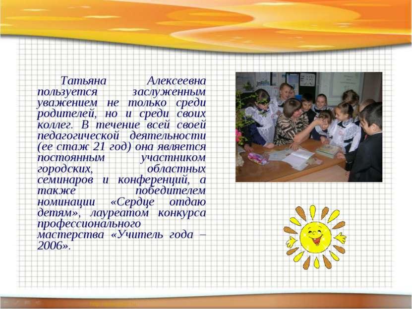 Татьяна Алексеевна пользуется заслуженным уважением не только среди родителей...
