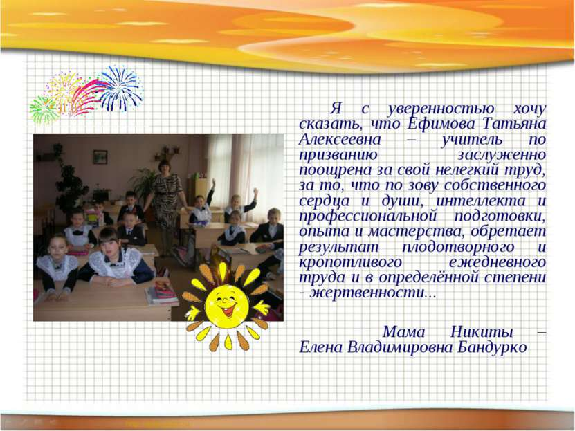 Я с уверенностью хочу сказать, что Ефимова Татьяна Алексеевна – учитель по пр...