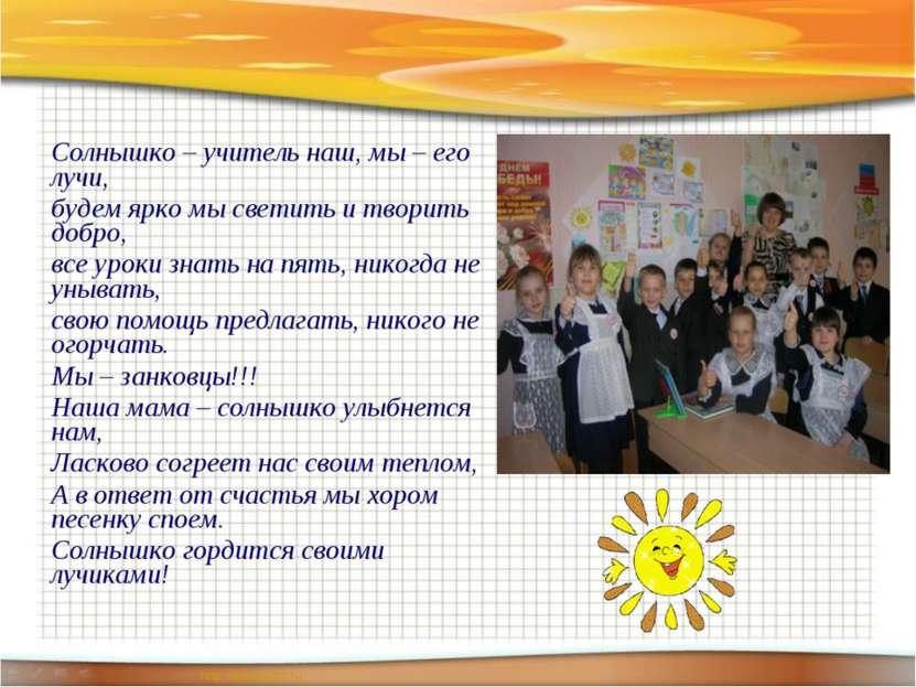 Солнышко – учитель наш, мы – его лучи, будем ярко мы светить и творить добро,...