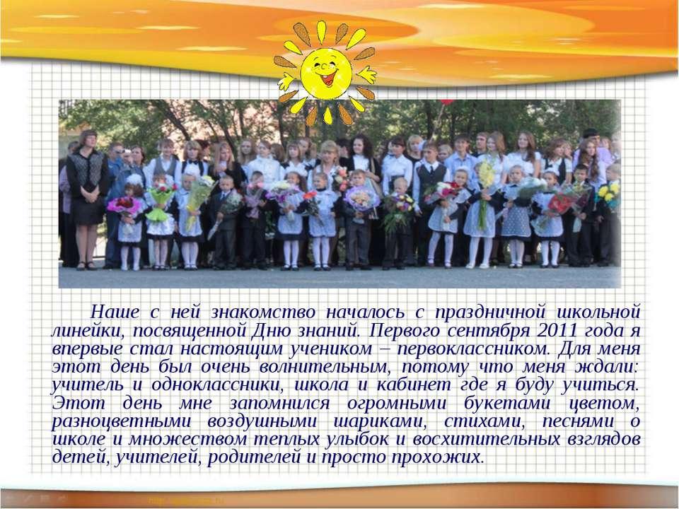 Наше с ней знакомство началось с праздничной школьной линейки, посвященной Дн...