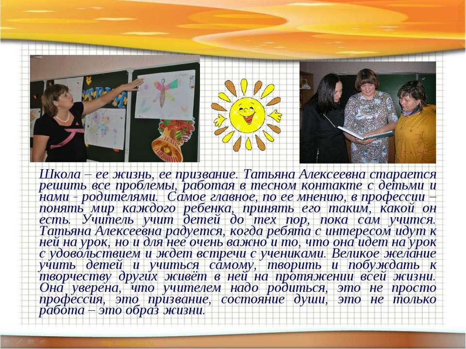 Школа – ее жизнь, ее призвание. Татьяна Алексеевна старается решить все пробл...