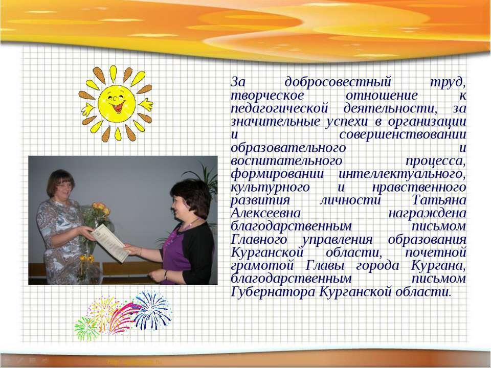 За добросовестный труд, творческое отношение к педагогической деятельности, з...