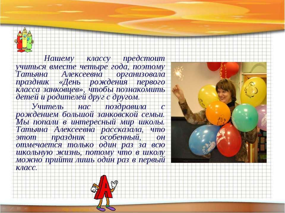 Нашему классу предстоит учиться вместе четыре года, поэтому Татьяна Алексеевн...