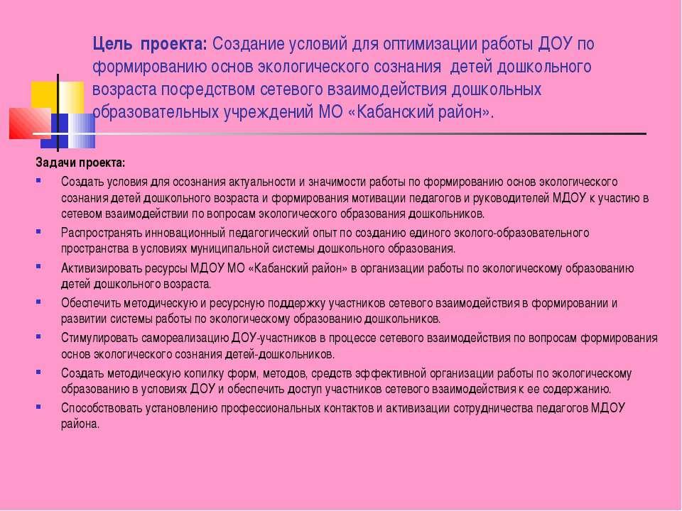 Цель проекта: Создание условий для оптимизации работы ДОУ по формированию осн...