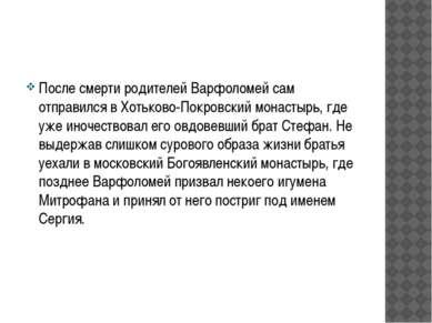 После смерти родителей Варфоломей сам отправился в Хотьково-Покровский монаст...
