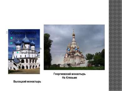 Высоцкий монастырь Георгиевский монастырь На Клязьме