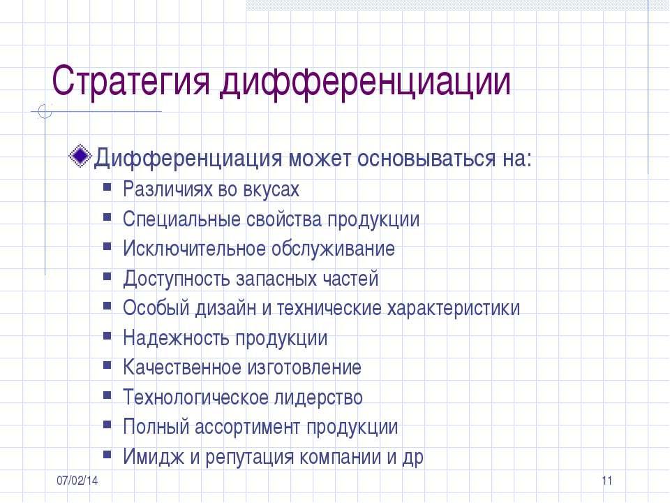 * * Стратегия дифференциации Дифференциация может основываться на: Различиях ...