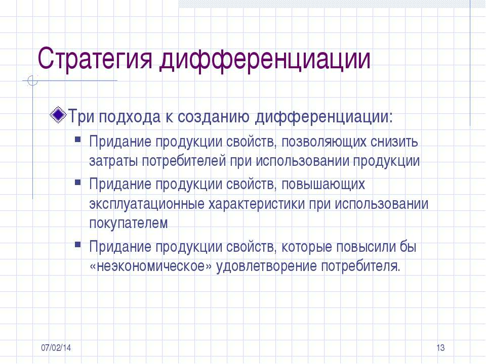 * * Стратегия дифференциации Три подхода к созданию дифференциации: Придание ...