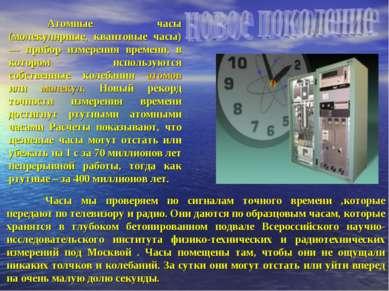 Часы мы проверяем по сигналам точного времени ,которые передают по телевизору...