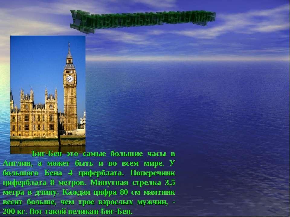 Биг-Бен это самые большие часы в Англии, а может быть и во всем мире. У больш...
