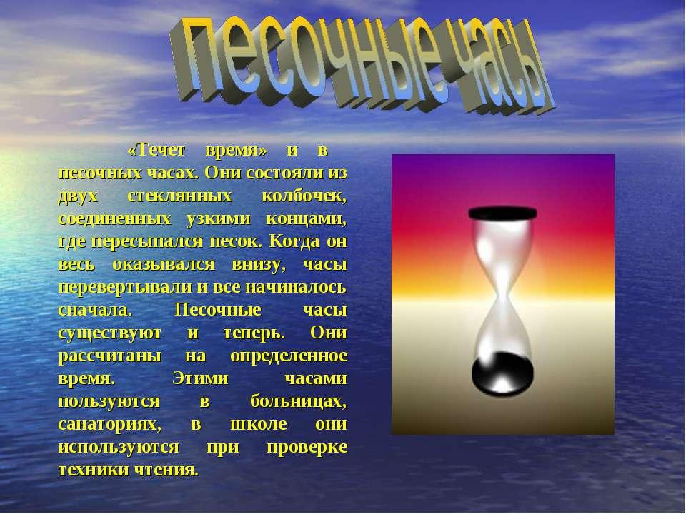 «Течет время» и в песочных часах. Они состояли из двух стеклянных колбочек, с...