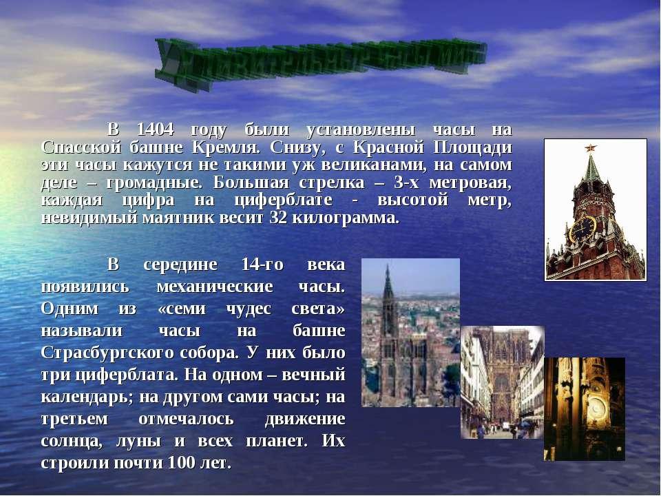В середине 14-го века появились механические часы. Одним из «семи чудес света...