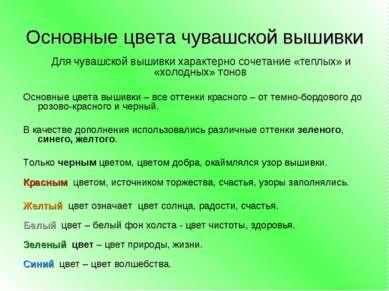 Основные цвета чувашской вышивки Для чувашской вышивки характерно сочетание «...