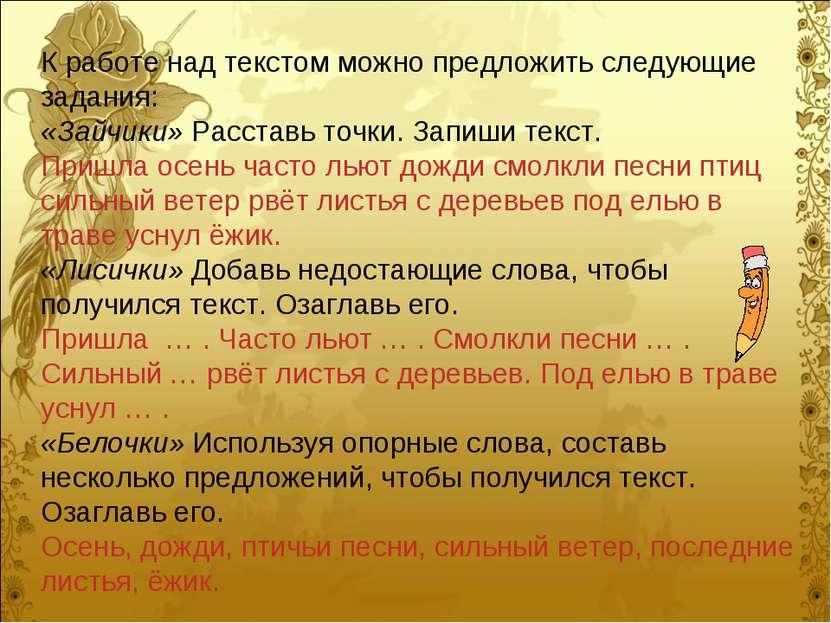 К работе над текстом можно предложить следующие задания: «Зайчики» Расставь т...