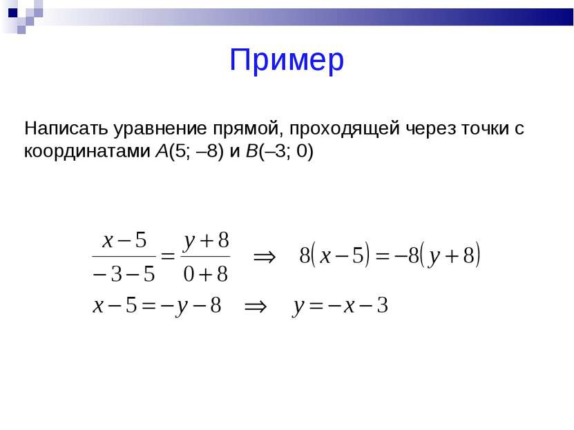Пример Написать уравнение прямой, проходящей через точки с координатами А(5; ...