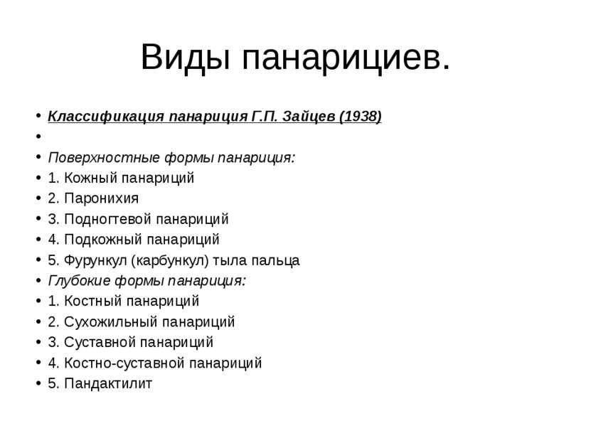 Виды панарициев. Классификация панариция Г.П. Зайцев (1938)  Поверхностные ф...